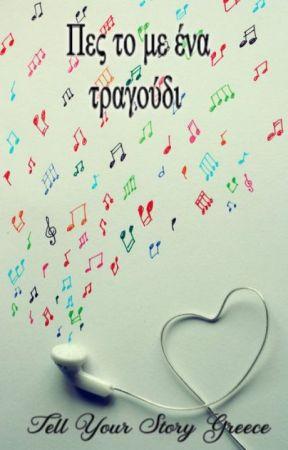 Διαγωνισμός Καλοκαιριού Song18 by TellYourStoryGr