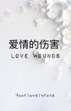 爱情的伤害 - Love Wounds by yourlonelyrose