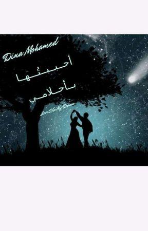 احببتها باحلامي by Dina_ElZaidy
