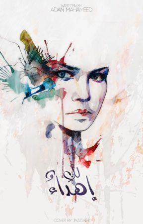 اهداءٌ لكِ... by Adan-Mahameed