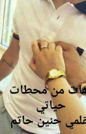 اهات من محطات حياتي  by Hunen23Hatum