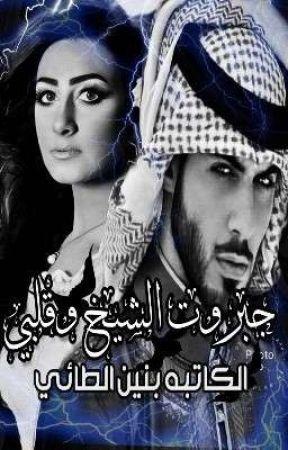 جبروت الشيخ وقلبي by Banen_altaea