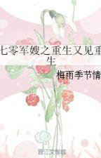 [NT] 70 quân tẩu chi trọng sinh lại gặp trọng sinh - Mai Quý Vũ Tiết Tình. by ryudeathooo