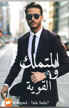 المتملك و القوية  by 7alaSala7