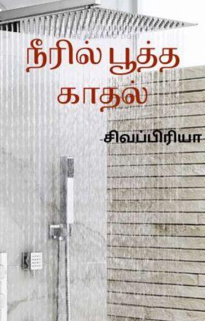 நீரில் பூத்த காதல்- சிறுகதை ✓ by SivapriyaS