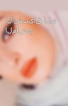 الاشتياق الى الماضي by umjoodi123