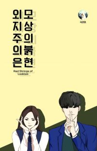 Red Strings of Lookism [Rewriting] cover