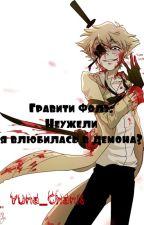 Гравити Фолз:Неужели я влюбилась в демона? by Yuna_ChanX