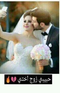 حبيبي زوج اختي 💔🔥 cover