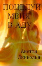 Поцелуй меня в аду by Anetti_Linkoln