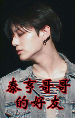 『kooktae』『taehyung brother's bestfriend』