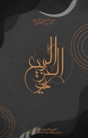 الربيع العربي by ArabicSpring