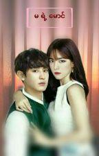 မရဲ႕ေမာင္..💋💋💋မရဲ့မောင်💋💋💋(unicode)Zawgyi&unicode by Hyunnie_6104