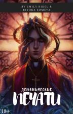 Демонические печати by Kiyoka_Someya