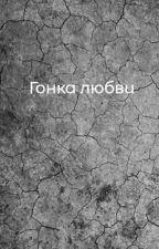 Гонка любви by Ulia_1