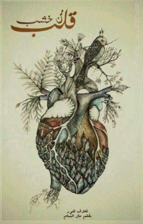 قلبي من خشب  by ma1sham