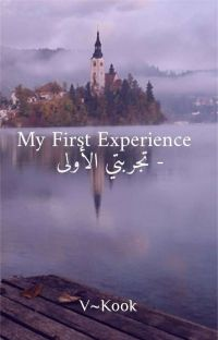 MY FIRST EXPRIENCE (تجربتي الأولى )  / VKOOK (مكتملة) cover