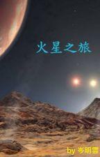 火星之旅 by Su_Shii