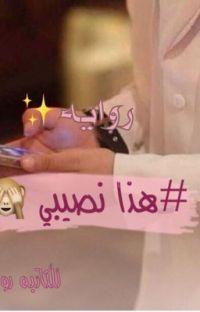 #هـيـدآ_نصيبي (روايات ليبية )  cover