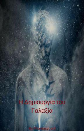 Η Δημιουργία του Σύμπαντος by phantasylord