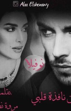 من نافذة قلبي بقلمي مروة نصار by MarwaMNassar