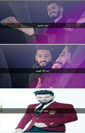صور عمار مجبل و عبدالله الهميم و محمد السالم  by NOOR_Saddam