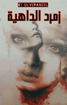 زمرد الداهيه  by SilverAngel3000