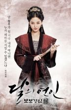 Dinner (Scarlet Heart Ryeo) Goryeo Chronicles III by DianaChaseKirkland