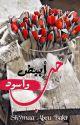 حب أبيض وأسود by ShymaaAboubakr88