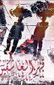 قهر العاشقين by ShymaaAboubakr88