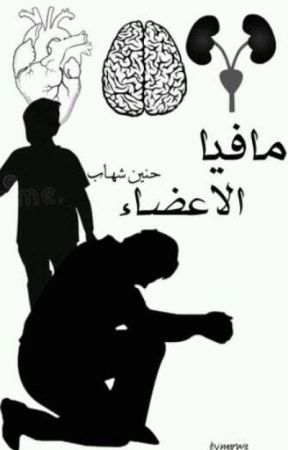 مافيا الاعضاء by Haneen_Dawod_2020