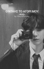 Ο νταης μου,το αγόρι μου    MYG από mynameislia_
