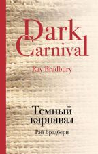 Рей Бредбери - Тёмный карнавал by HellShay