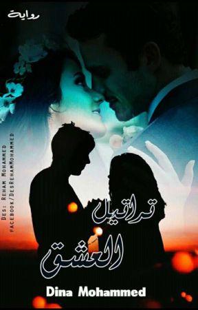 تراتيل العشق ( قيد التعديل ) by Dina_ElZaidy