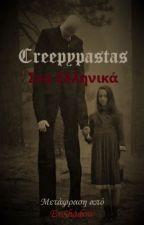 Creepypastas στα Ελληνικά από EvShadow