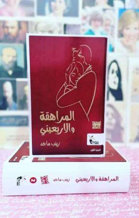 المراهقة و الأربعيني  by Zainab_majed