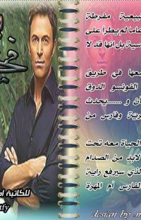 في بلاط الماركيز رواية غربية كاملة بقلمي منى لطفي (احكي ياشهرزاد) cover