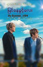ျမင္ေနခြင့္ေလး (Chanbaek Yaoi.). Complete .မြင်နေခွင့်လေး (Z&G) by Hyunnie_6104