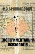 Експериментальна психологія від Rostislav178