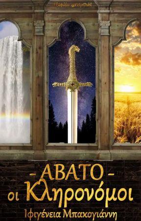 Άβατο :  Οι Κληρονόμοι(Βιβλίο 2) by Baifi88