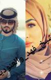 الشيخ والعنوديه cover