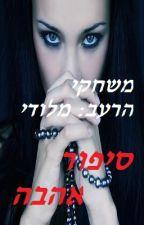 משחקי הרעב:מלודי-סיפור אהבה by 658069