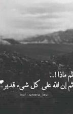 #گتابات 💓 by Novels_libya