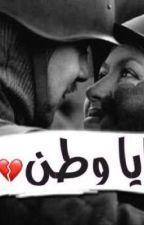 قــضايا وطــن  by Novels_libya