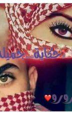 حـكاية جــميلة  by Novels_libya