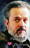 كلمات لطميات باسم الكربلائي وغيره من الرواديد ١ cover