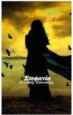 ΣΤΕΦΑΝΙΑ by DionusisVelonakis1