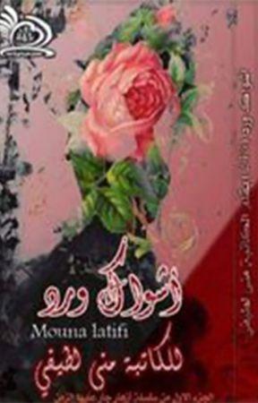 """أشواك ♥ورد... ج 1 .. بقلم منى لطيفي""""نصر الدين"""" by ShaimaaGonna"""