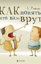 """Как понять, что вам врут"" Александр Джеймс Ривера. by firiskov"