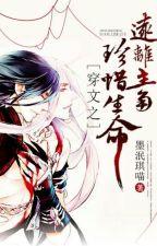 Xuyên văn chi trân ái sinh mệnh, rời xa nhân vật chính by _Yui_Akira_